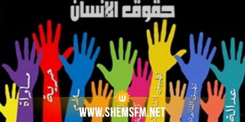 الإعلان عن إحداث مرصد لحقوق الإنسان