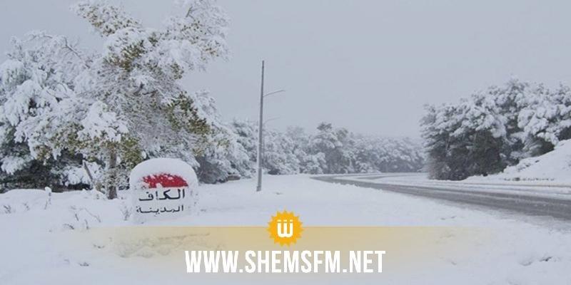 الكاف: تساقط كميات من الثلوج واللجنة الجهوية لمجابهة الكوارث في حالة انعقاد مستمرّ
