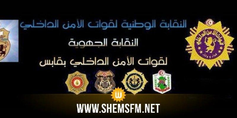 الأربعاء القادم: نقابة قوات الأمن الداخلي بقابس تقرر تنفيذ يوم غضب أمني