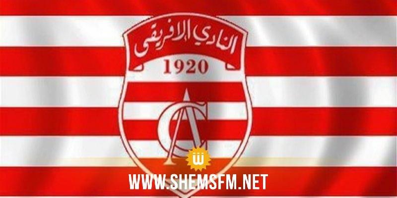 رابطة الأبطال الإفريقية: النادي الإفريقي ينهزم ضد قسنطينة الجزائري