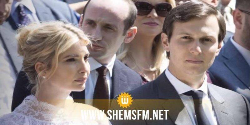 إيفانكا ترامب وزوجها من أبرز المرشحين لرئاسة البنك الدولي
