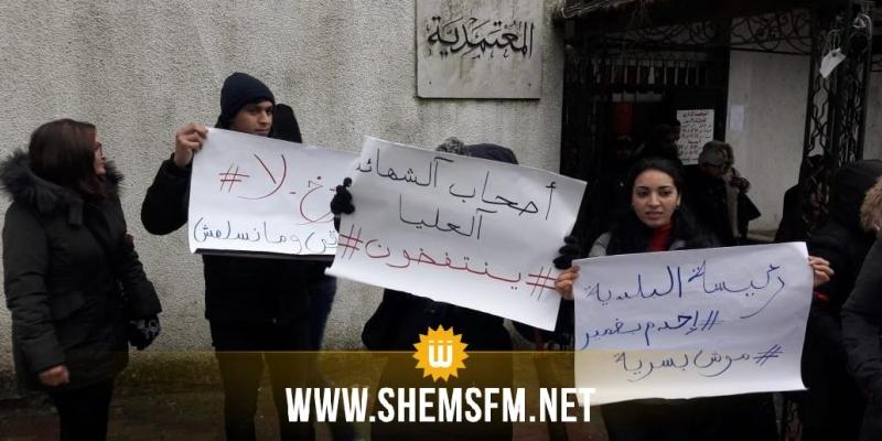 احتجاجا على 'انتداب مقربين لمسؤولين': أصحاب الشهائد العليا يُغلقون الطريق في عين دراهم (صور)