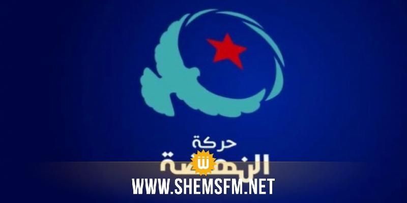 النهضة: مجلس الشورى يدعو المكتب التنفيذي لإعداد تصور لكيفية المشاركة في الانتخابات الرئاسية