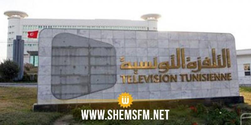 التلفزة التونسية تعتذر عن التأخير في بث كلمة الشاهد