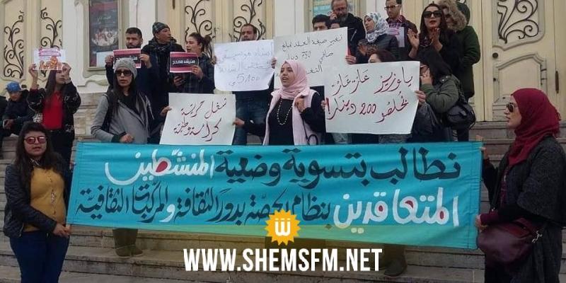 أمام المسرح البلدي: المنشطون بنظام الحصة يحتجون يطالبون بتسوية الوضعية