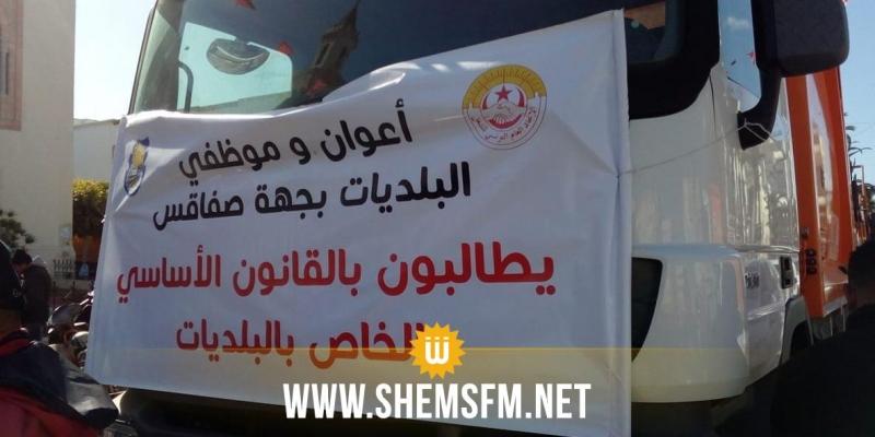 موظفو وعمال بلدية صفاقس في إضراب بـ5 أيام