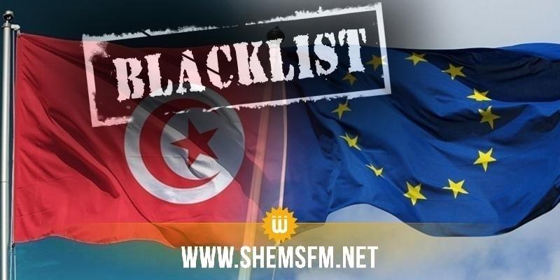 La Commission européenne maintient la Tunisie sur sa liste noire — Blanchiment d'argent