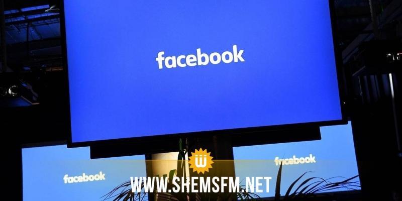 فيسبوك ترفع دعوى قضائية بسبب 'الحسابات المزيفة'