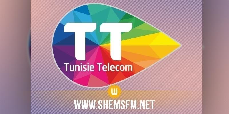 اتصالات تونس تفي بوعدها وتعوّض لحرفائها