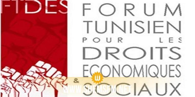 Le FTDES appelle à la prise en charge urgente des réfugiés à Médenine