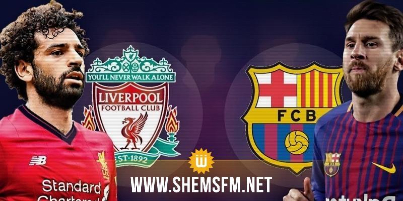 رابطة الأبـطال الأوروبية: برشلونة وليفربول يتأهلان إلي الدور ربع النهائي