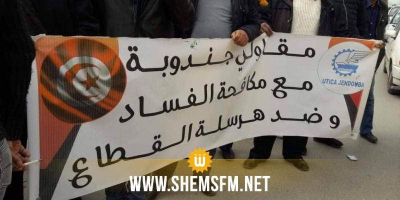 جندوبة: المقاولون يحتجون ويهددون بمقاطعة الصفقات العمومية