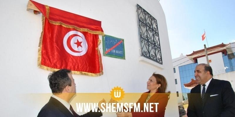 العاصمة: تغيير اسم نهج ابن عربي بنهج صربيا