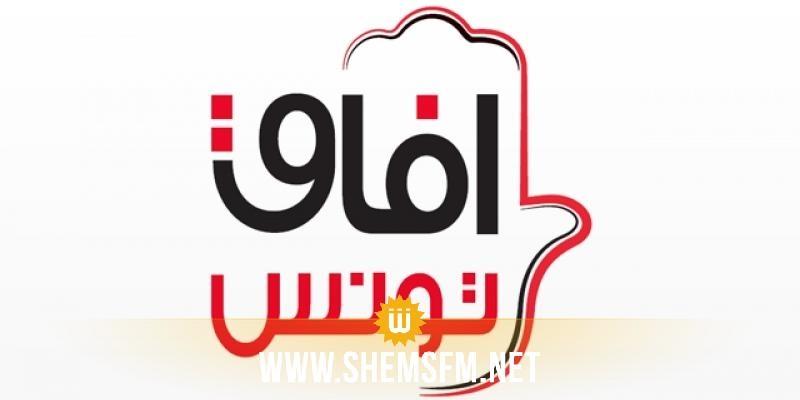 حزب آفاق تونس يدعو إلى 'تجنب التدخل في العمل الصحفي'