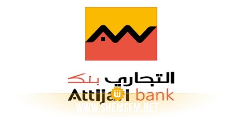 بورصة تونس تسمح للتجاري بنك بإعادة تداول أسهمه في السوق