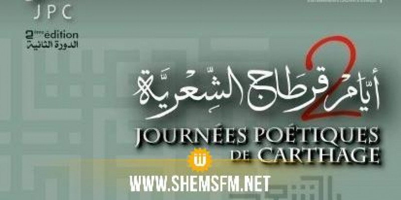 أيام قرطاج الشعرية: الدورة الثانية من 22 إلى 29 مارس