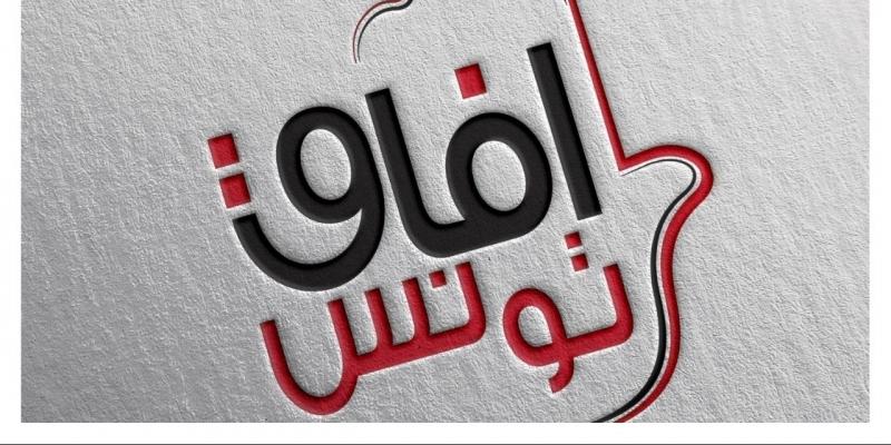 حزب آفاق تونس يطالب 'بإيضاح حيثيات ملف كل من صابر العجيلي وعماد عاشور'