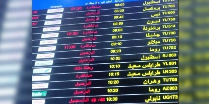 مطار تونس قرطاج: تأخر إقلاع 4 رحلات تابعة للخطوط التونسية