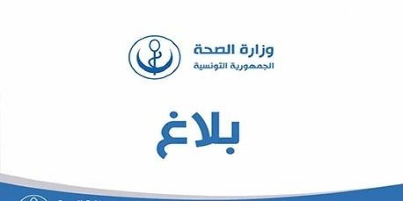 وزارة الصحة تنتدب فنيين ساميين