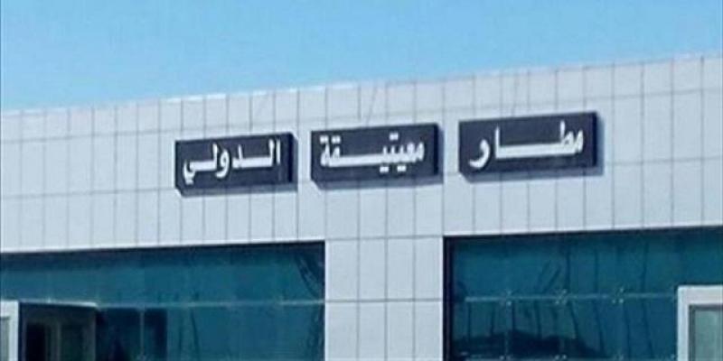 ليبيا: إعادة فتح مطار معيتيقة