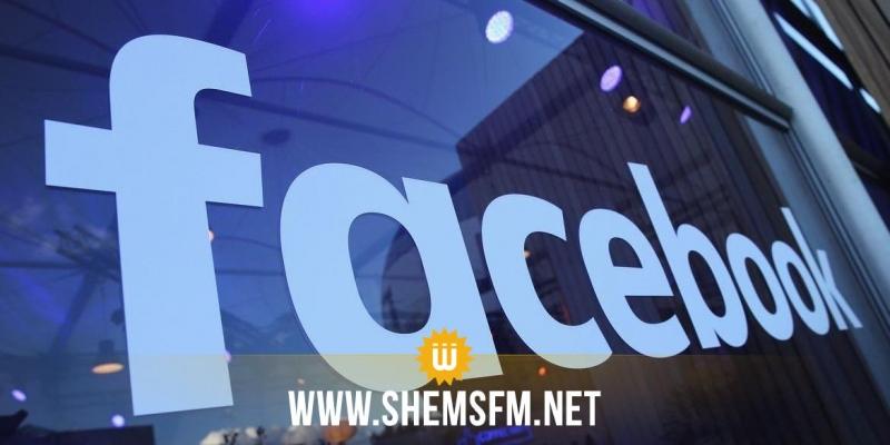 زوكربيرغ يعلن عن إعادة تصميم فايسبوك