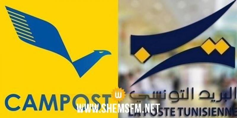 توقيع ثلاث إتفاقيات شراكة بين البريد التونسي ونظيره الكامروني