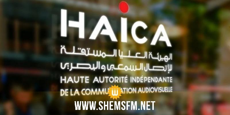 الهايكا: 'طفرة إيجابية في الإنتاج الدرامي التونسي ومسلسلات في مستوى راقي'
