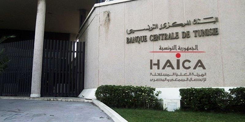 البنك المركزي التونسي يرد على الهايكا