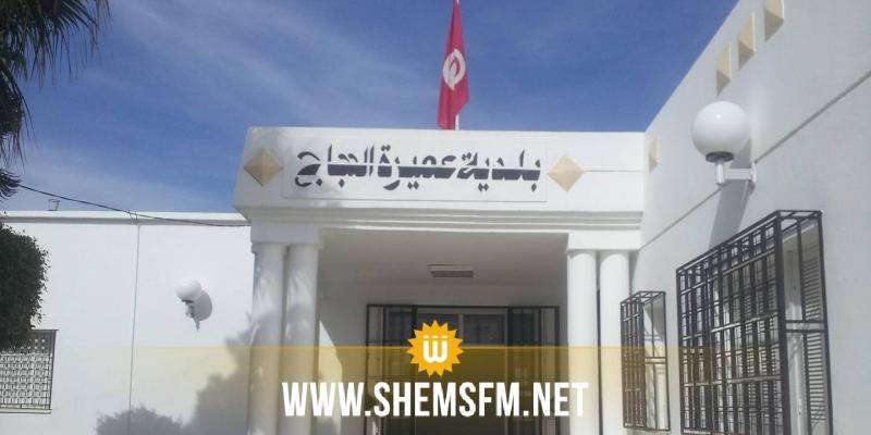 المنستير: المجلس البلدي لبلدية 'عميرة الحجاج' يطالب بخلاص ديون متخلّدة بذمته تفوق 300 ألف دينار