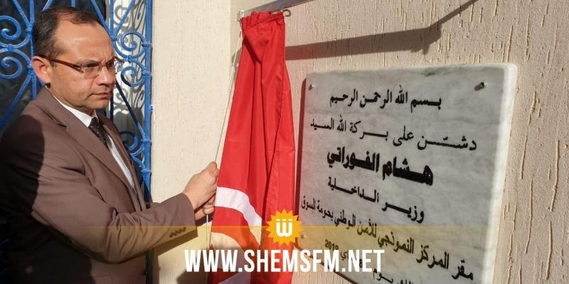 وزير الداخلية يدشن المركز النموذجي للأمن الوطني بجربة