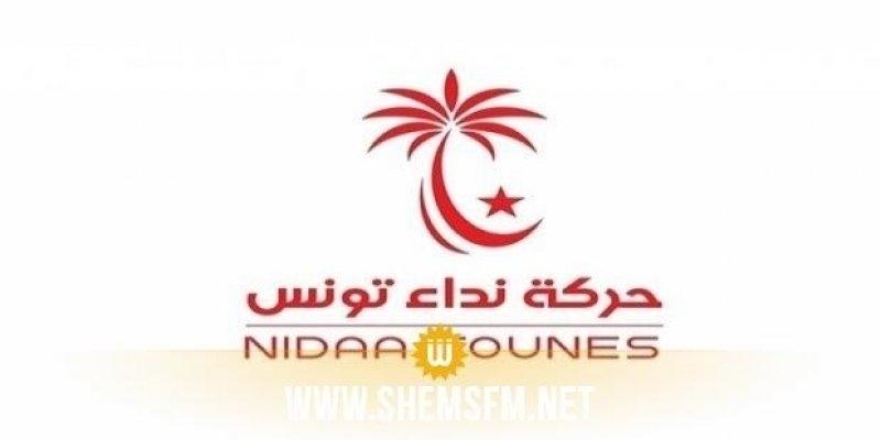 نداء تونس (شق الحمامات): نجاح المؤتمر في القطع مع التوريث أثار حفيظة عائلة رئيس الدولة والنهضة