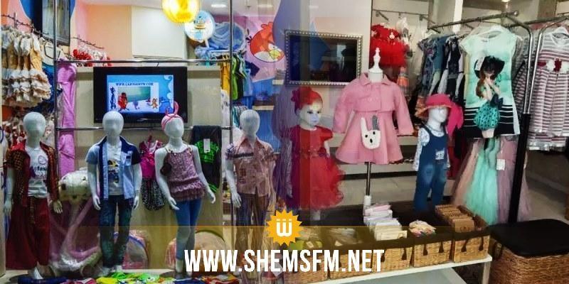 بداية من الـيوم: تخفيضات استثنائية بـ10% على ملابس الأطفال