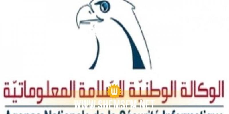 الوكالة الوطنية للسلامة المعلوماتية تدعو إلى اليقظة والانتباه