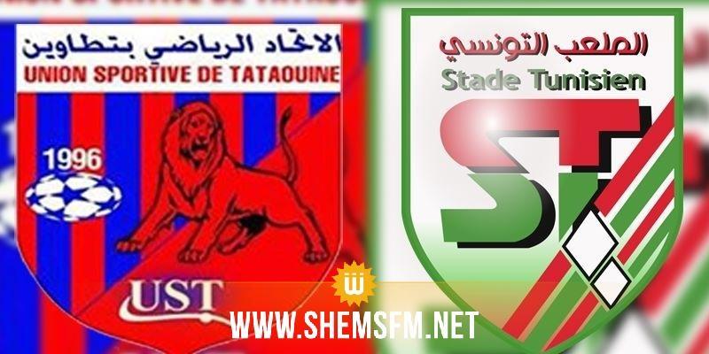 الجولة 23 للرابطة الأولى: توقيت جديد لمباراة اتحاد تطاوين والملعب التونسي