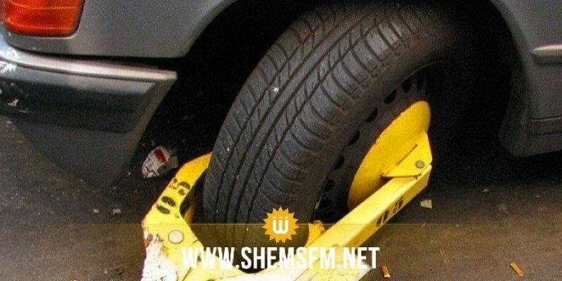 بلدية القصرين: الشروع في إستعمال الكبالات للسيارات المخالفة