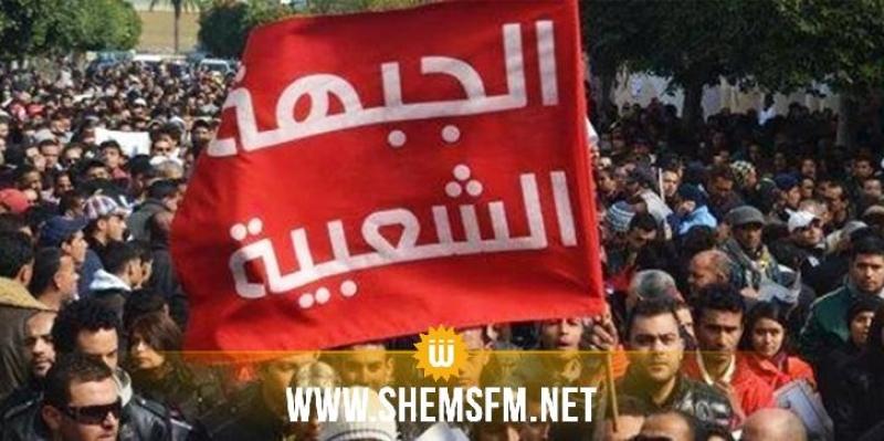 التنسقية المحلية للجبهة الشعبية بتاكلسة تدين'عودة البوليس السياسي وعدم حيادية وزارة الداخلية'
