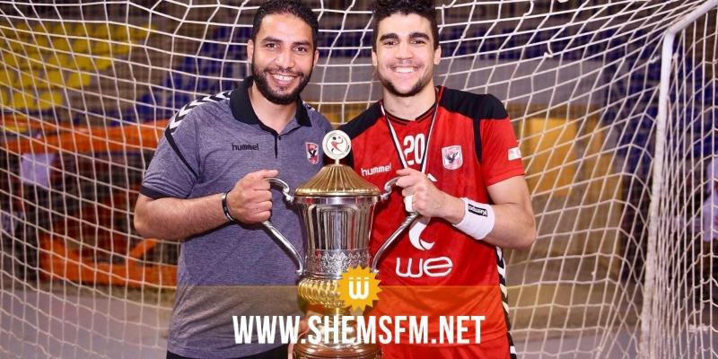 كرة اليد: يوسف معرف يتوج بكأس مصر مع الأهلي