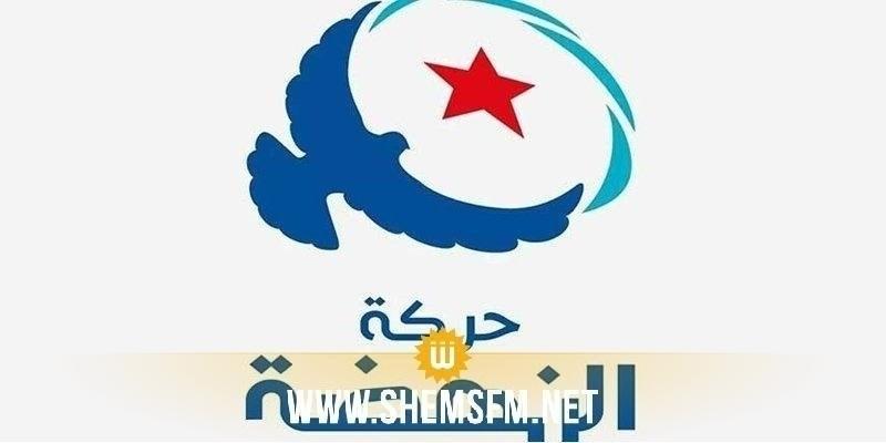 النهضة تحذر من خطورة مساعي بعض الأطراف الأجنبية التدخل في الشأن الداخلي لتونس
