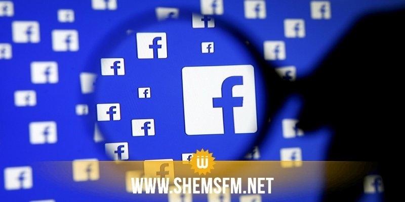 فايسبوك يحذف مئات حسابات المسؤولين والصحفيين الفلسطينيين