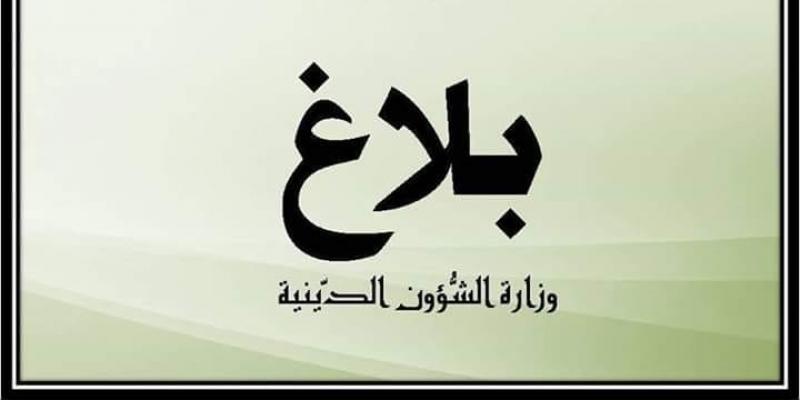 9fd518b7f 31 ماي الجاري: موعد عمليّة القرعة الخاصّة بالمعنيّين من بعثة وزارة الشؤون  الدّينيّة