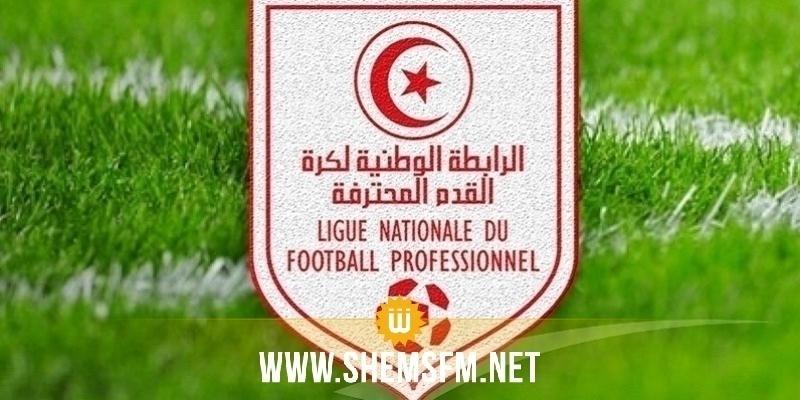 قرارات الرابطة: هزم الملعب التونسي جزائياً أمام النجم الساحلي