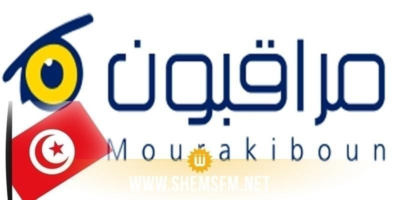 Mourakiboun réclame le report de l'amendement de la loi électorale