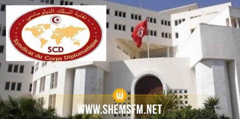 نقابة السلك الدبلوماسي تستنكر اقرار تعيينات من خارج السلك
