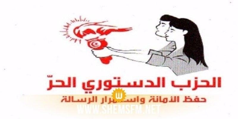 صفاقس: استقالة جماعية لعدد من رؤساء دوائر الحزب الدستوري الحر