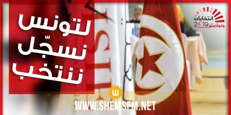 يومان على انتهاء الآجال: هيئة الانتخابات تحث التونسيين على التسجيل