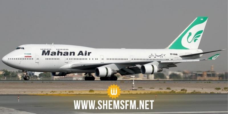 ألمانيا تحظر نهائياً شركة طيران 'ماهان إير' الإيرانية
