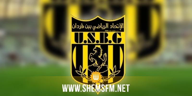 إتحاد بن قردان يتأهل للمشاركة في كأس الاتحاد الأفريقي
