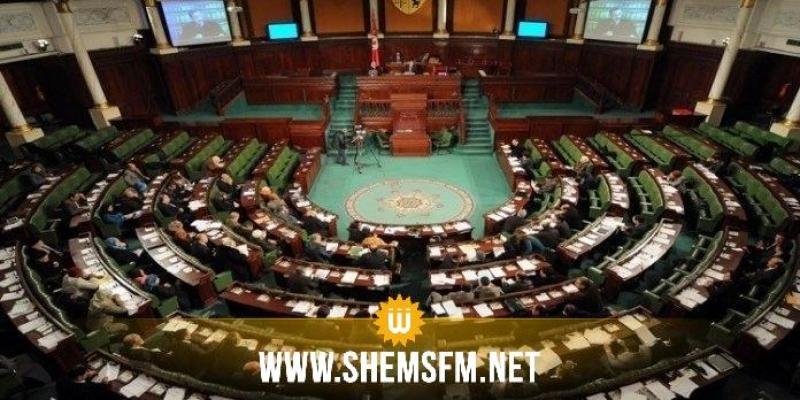 البرلمان يعقد جلستين عامتين يومي الثلاثاء والاربعاء