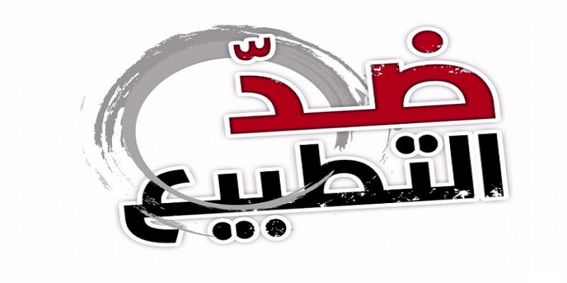وقفة احتجاجية أمام مقر ديوان السياحة في 'يوم غضب' ضد زيارة سياح إسرائيليين الى تونس