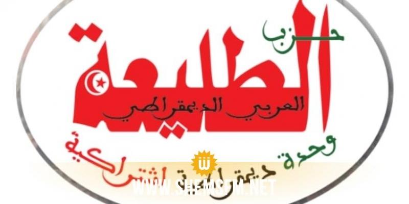 حزب الطليعة: 'الجبهة الشعبية بالصيغة التي تأسست بها والتوازنات التي قامت عليها انتهت'